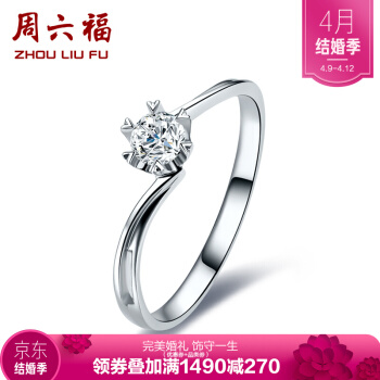 周六福18 K金ダイヤモンドの指輪のプロポーズ婚約指輪女性KGDB 021241オーダーメイド14号丸VS/IJ主石約20分