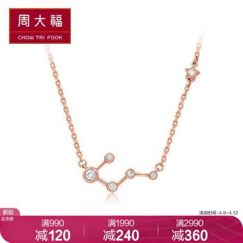 周大福(CHOW TAI FOOK)臻注意意Y時代の北斗七星18 K金のネックレスのチェーンブレスレットのペンダントU 159137 3300 42.5 cm
