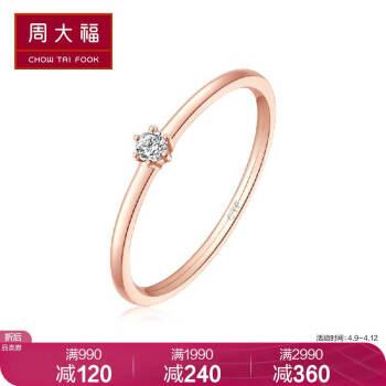 周大福(CHOW TAI FOOK)ファンシンプ18 Kゴルドダイヤムの指輪を初め込んだんだ指輪U 163065 16013号