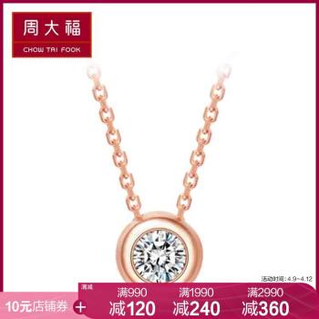 周大福の傲慢な人のシリーズの18 K金はダイヤモンドのネックレスのペンダントを嵌めてU 144099 40 cmの5380元にぶら下がります。