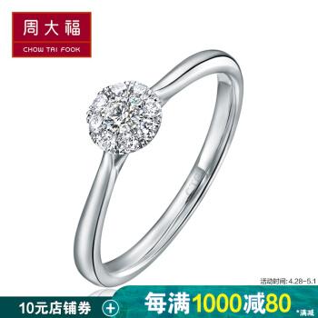 周大福【刻印】シンプでスタリッシュ18 Kゴアルードにダヤの指輪/ダリヤの指輪/指輪U 136099 14号4200元