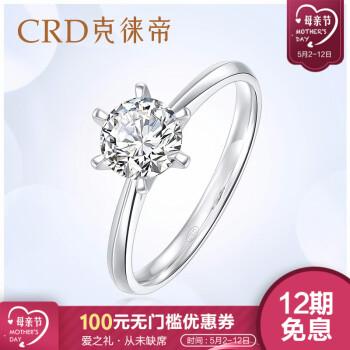 クレオネント(CRD)ダイヤの指輪白18 Kダイヤモンドの指輪指輪の指輪の女性プラチナカスタム結婚指輪は6つの爪の結婚指輪を継承しています。