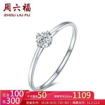 周六福ジュエリー女性用白18 K金ダイヤリングキラキラプロポーズ結婚指輪KGDB 021047約10分11号丸