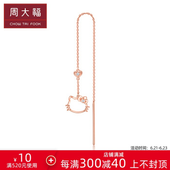 周大福ハローキティキティキティキティキティハローキティシリーズ18 Kローズゴールドにダイヤ耳線を嵌め込みました。U 169796 1300元です。