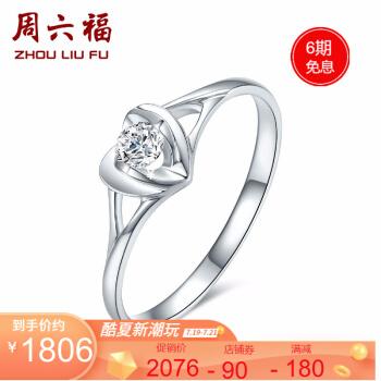 周六福18 k金ダイヤモンドの指輪の女性の好みのダイヤモンドの指輪の結婚の婚姻の結婚の結婚の指輪の指輪の13日
